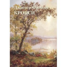 Астахов Ю. Джаспер Фрэнсис Кропси
