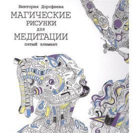 Дорофеева В. Магические рисунки для медитации. Пятый элемент