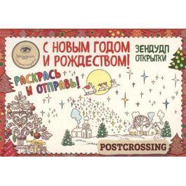 Иолтуховская Е. Зендудл-открытки к Новому году и Рождеству. Happy postcrossing