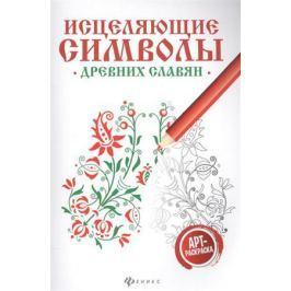 Крючкова О., Крючкова Е., (сост.) Исцеляющие символы древних славян. Арт-раскраска