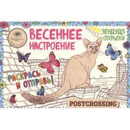 Иолтуховская Е. Зендудл-открытки