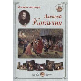 Астахов А. (сост.) Алексей Корзухин