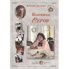Валентин Серов. Набор репродукций