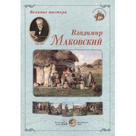 Владимир Маковский. Набор репродукций