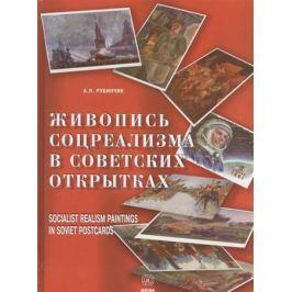 Рубинчик А. Живопись соцреализма в советсках открытках