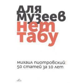 Пиотровский М. Для музеев нет табу