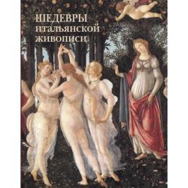 Калмыкова В. Шедевры итальянской живописи