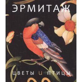 Ермакова П. (ред.) Цветы и птицы