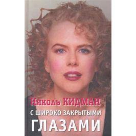Грачев А. Николь Кидман С широко закрытыми глазами