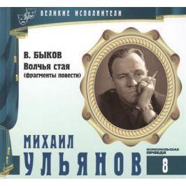 Лазарева Е. Великие исполнители. Том 8. Михаил Ульянов (1927-2007). (+аудиокнига CD