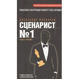 Молчанов А. Сценарист № 1. Книга-тренинг