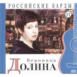 Дятлов А. (ред.) Российские барды. Том 11. Вероника Долина (+CD)