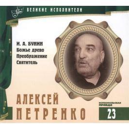 Лазарева Е. Великие исполнители. Том 23. Алексей Петренко (р. 1938). (+аудиокнига CD