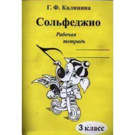 Калинина Г. Сольфеджио Раб. тетрадь 3 кл