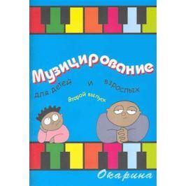Барахтина Ю. Музицирование для детей и взрослых Вып. 2
