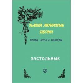 Выстрелов Г. (сост.) Наши любимые песни Вып.2 Застольные