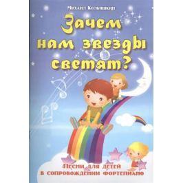 Кольяшкин М. Зачем нам звезды светят? Песни для детей в сопровождении фортепиано