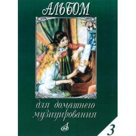 Мовчан С. (сост.) Альбом для дом. музицирования Для ф-но Вып.3