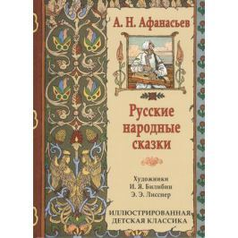 Афанасьев А. Русские народные сказки