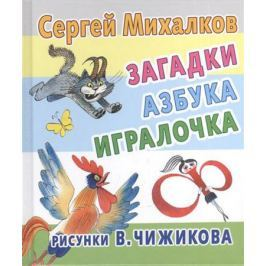 Михалков С. Загадки, азбука, игралочка