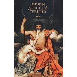 Кун Н. (пересказ) Мифы Древней Греции