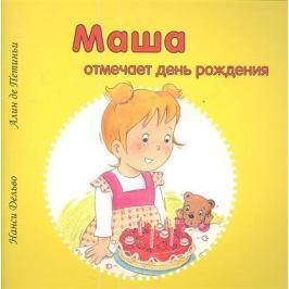 Дельво Н., Петиньи А. Маша отмечает день рождения