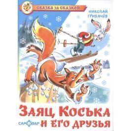 Грибачев Н. Заяц Коська и его друзья