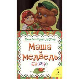 Котятова Н. (ред.) Маша и медведь. Сказка