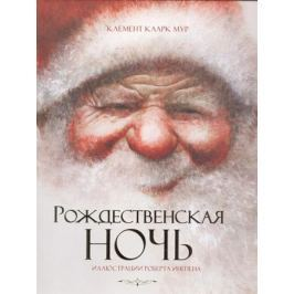Мур К. Рождественская ночь