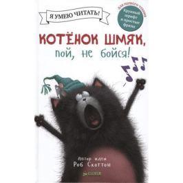 Стратен К. Котенок Шмяк, пой, не бойся! Я умею читать! Для первого чтения. Крупный шрифт и простые фразы