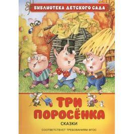 Братья Гримм, Перро Ш. Три поросенка