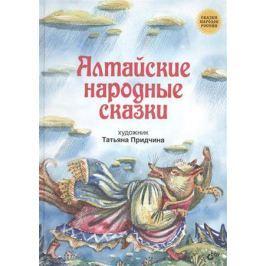 Кондукова Е. (ред.) Алтайские народные сказки