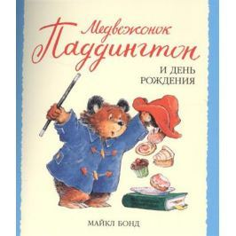 Бонд М. Медвежонок Паддингтон и день рождения