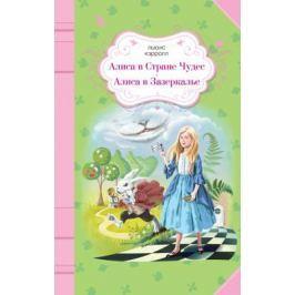 Кэрролл Л. Алиса в Стране Чудес. Алиса в Зазеркалье