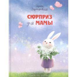 Зартайская И. Сюрприз для мамы