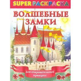 Жуковская Е. Суперраскраска Волшебные замки для очаровательных принцесс