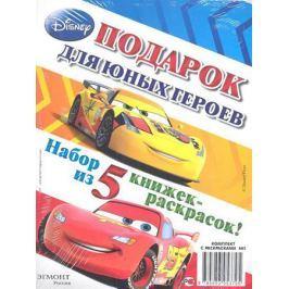 Комплект с раскрасками № 1. Подарок для юных героев (комплект из 5 книг)