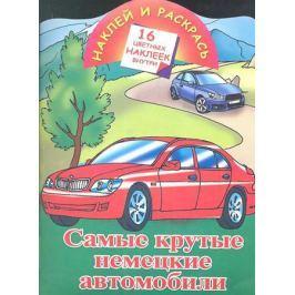 Рахманов А. (худ.) Самые крутые немецкие автомобили. 16 цветных наклеек внутри