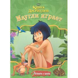Пименова Т. (ред.) Книга джунглей. Маугли играет (+краски)
