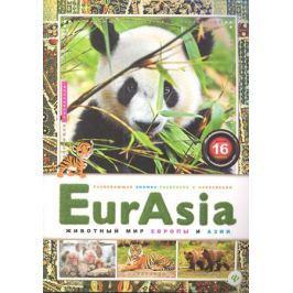 EurAsia. Животный мир Европы и Азии. Внутри 16 наклеек