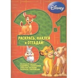 Баталина В. (ред.) Раскрась, наклей и отгадай! 3 в 1 РН03-1 № 1201 (Животные Disney)