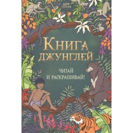 Лукас К. (ред.) Книга джунглей. Читай и раскрашивай