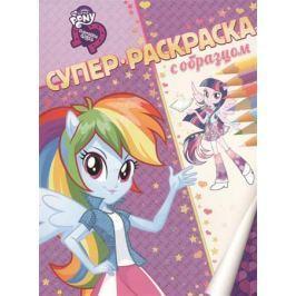 Русакова А. (ред.) Мой маленький пони: Девочка из Эквестрии. Суперраскраска с образцом
