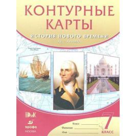Курбский Н. (ред.) История нового времени 16-18 в. 7 кл. Контурные карты