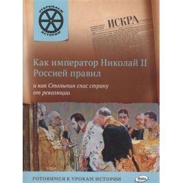 Владимиров В. Как император Николай II Россией правил и как Столыпин спас страну от революции. Готовимся к урокам истории