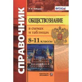 Лебедева Р. Обществознание в схемах и таблицах. 8-11 классы. Справочник