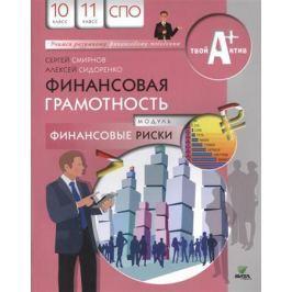 Смирнов С., Сидоренко А. Финансовая грамотность. Материалы для обучающихся. Модуль