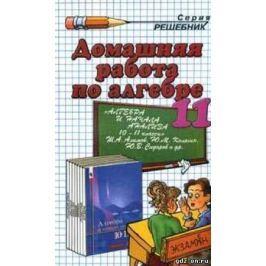 Кадеев А., Перфильева О. ДР по алгебре и началам анализа 11 кл
