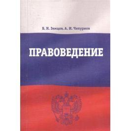 Земцов Б., Чепурнов А. Правоведение. Учебно-методическое пособие