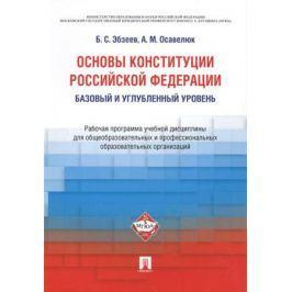 Эбзеев Б., Осавелюк А. Основы Конституции Российской Федерации. Базовый и углубленный уровень